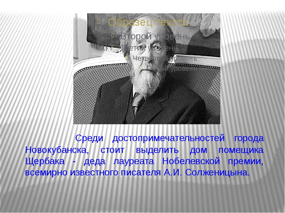 Среди достопримечательностей города Новокубанска, стоит выделить дом помещик...