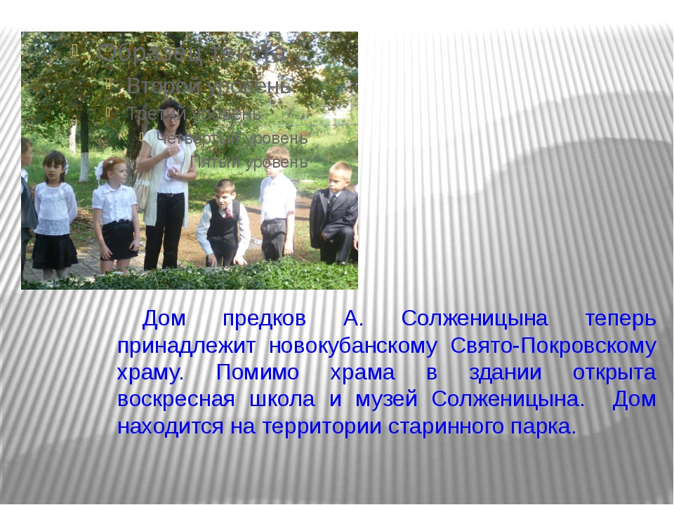 Дом предков А. Солженицына теперь принадлежит новокубанскому Свято-Покровском...