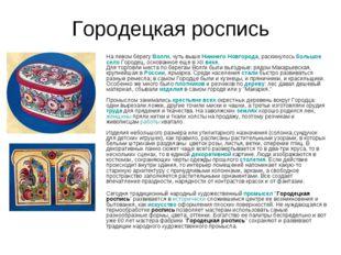 Городецкая роспись На левом берегу Волги, чуть выше Нижнего Новгорода, раскин