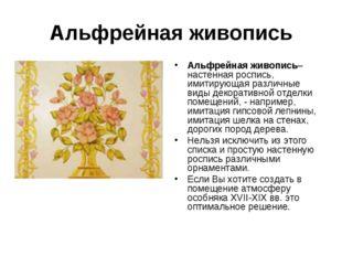 Альфрейная живопись Альфрейная живопись– настенная роспись, имитирующая разли