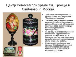 Центр Ремесел при храме Св. Троицы в Свиблово, г. Москва действует школа росп
