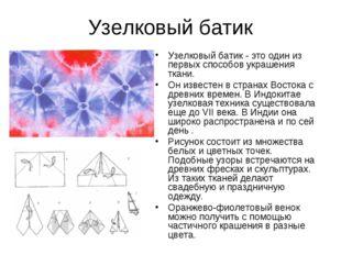 Узелковый батик Узелковый батик - это один из первых способов украшения ткани