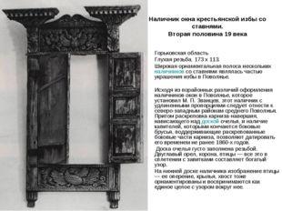 Наличник окна крестьянской избы со ставнями. Вторая половина 19 века Горьковс