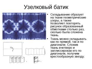 Узелковый батик Складывание образует на ткани геометрические узоры, а также п