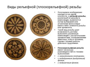 Виды рельефной (плоскорельефной) резьбы Получаемое изображение находится на о