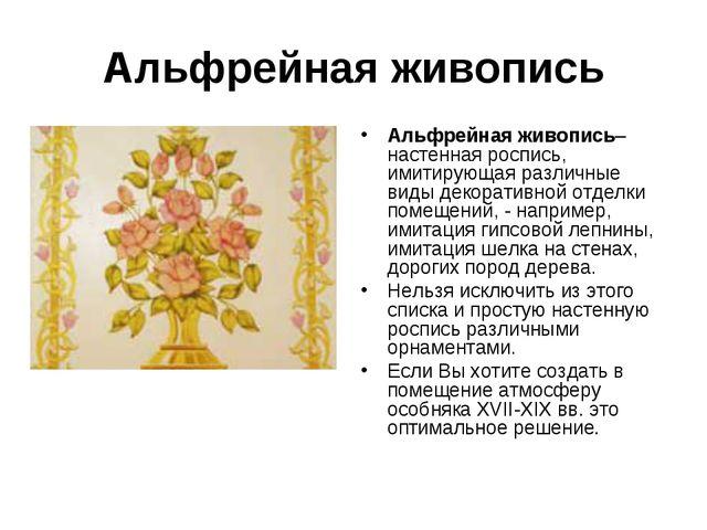 Альфрейная живопись Альфрейная живопись– настенная роспись, имитирующая разли...