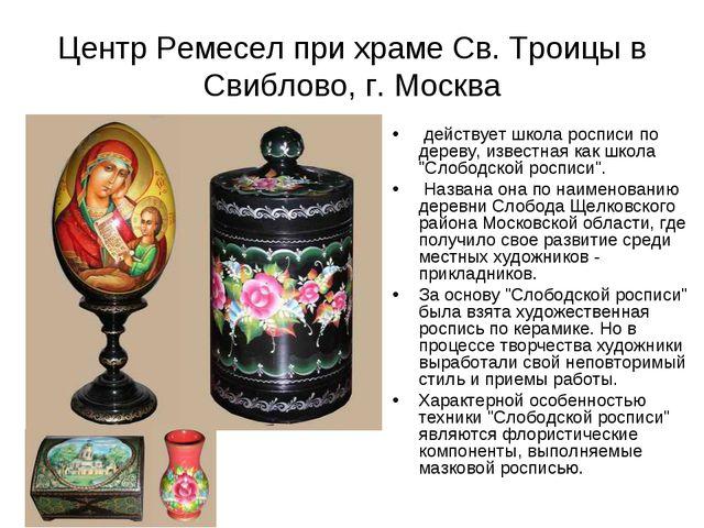 Центр Ремесел при храме Св. Троицы в Свиблово, г. Москва действует школа росп...