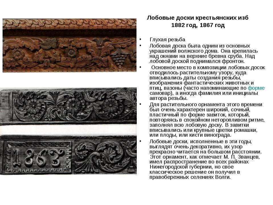 Лобовые доски крестьянских изб 1882 год, 1867 год Глухая резьба Лобовая доск...