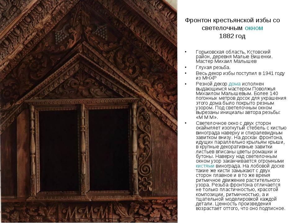Фронтон крестьянской избы со светелочным окном 1882 год Горьковская область,...
