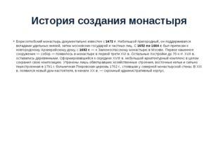 История создания монастыря Борисоглебский монастырь документально известен с