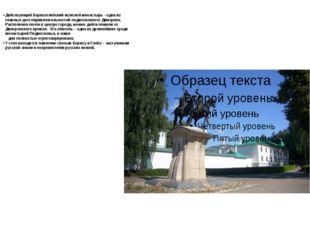 Действующий Борисоглебский мужской монастырь-одна из главных достопримечат