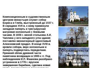 Композиционным и художественным центром монастыря служит собор Бориса и Глеб