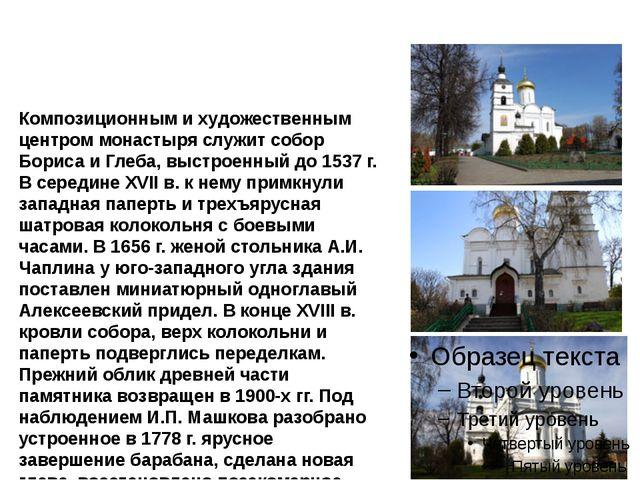 Композиционным и художественным центром монастыря служит собор Бориса и Глеб...