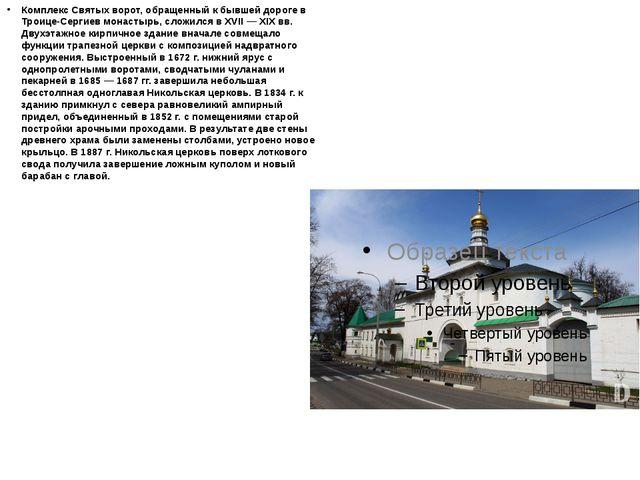 Комплекс Святых ворот, обращенный к бывшей дороге в Троице-Сергиев монастырь...