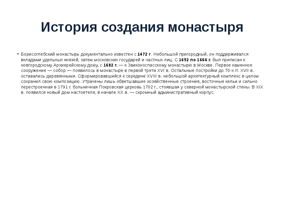 История создания монастыря Борисоглебский монастырь документально известен с...
