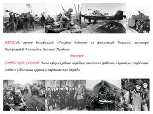НЕМЦЫ, армия белофиннов, «Голубая дивизия» из фашисткой Испании, легионеры Ни