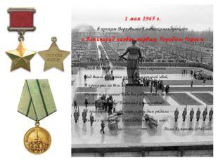 1 мая 1945 г. в приказе Верховного Главнокомандующего г.Ленинград назван перв