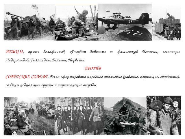 НЕМЦЫ, армия белофиннов, «Голубая дивизия» из фашисткой Испании, легионеры Ни...