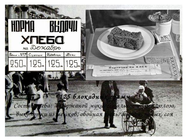 125 блокадных грамм Состав хлеба: 73% ржаной муки, остальное — целлюлоза, вык...