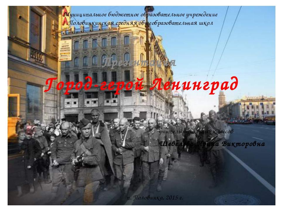 Город-герой Ленинград Презентация Муниципальное бюджетное образовательное учр...