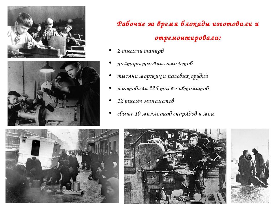 Рабочие за время блокады изготовили и отремонтировали: 2 тысячи танков полтор...