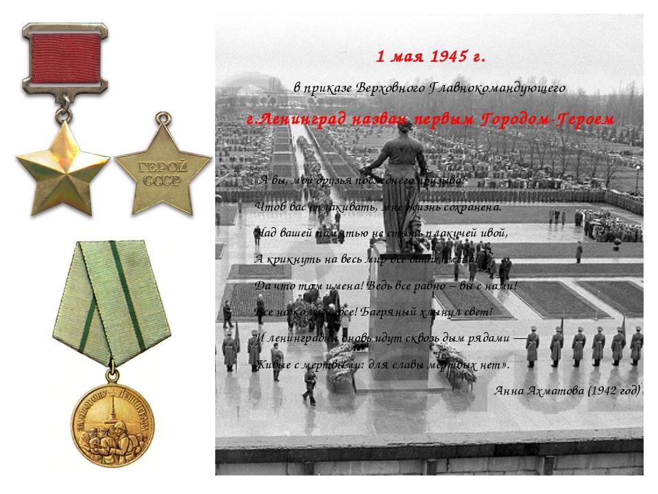 1 мая 1945 г. в приказе Верховного Главнокомандующего г.Ленинград назван перв...