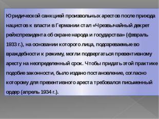 Юридической санкцией произвольных арестов после прихода нацистов к власти в Г