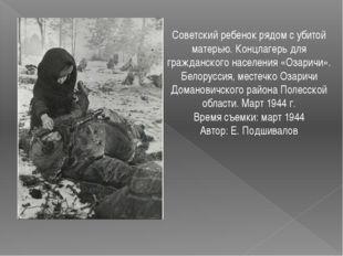 Советский ребенок рядом с убитой матерью. Концлагерь для гражданского населен