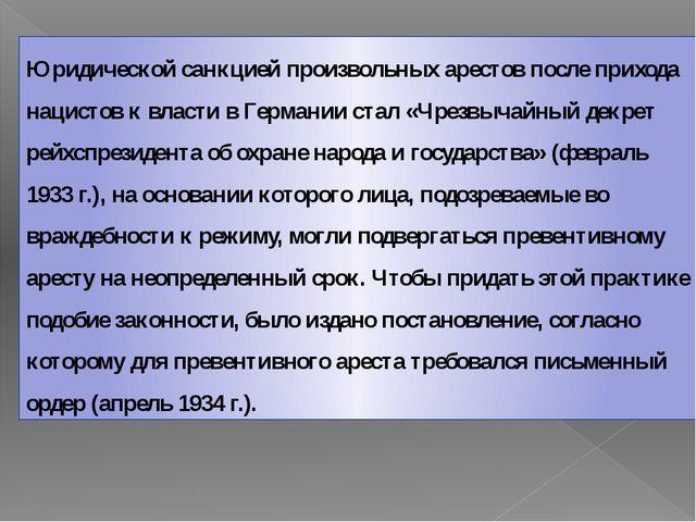 Юридической санкцией произвольных арестов после прихода нацистов к власти в Г...