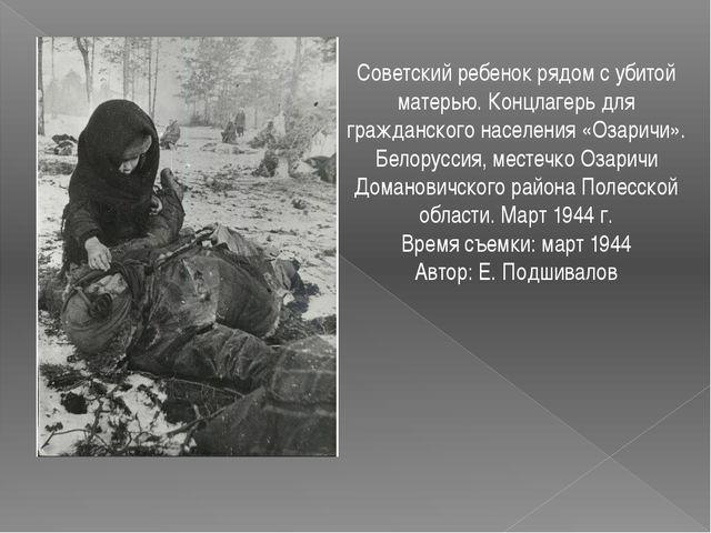 Советский ребенок рядом с убитой матерью. Концлагерь для гражданского населен...