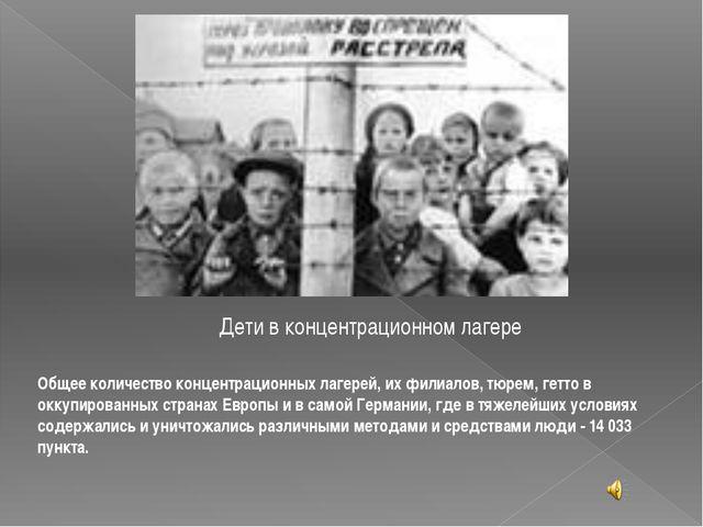 Дети в концентрационном лагере Общее количество концентрационных лагерей, их...
