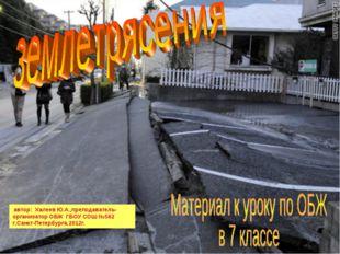 автор: Халеев Ю.А.,преподаватель-организатор ОБЖ ГБОУ СОШ №562 г.Санкт-Петер