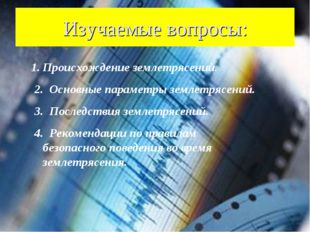 Изучаемые вопросы: Происхождение землетрясений. 2. Основные параметры землетр