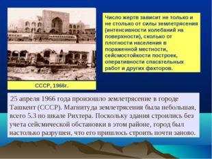 СССР, 1966г. 25 апреля 1966 года произошло землетрясение в городе Ташкент (СС