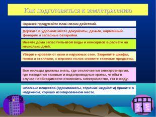 Как подготовиться к землетрясению