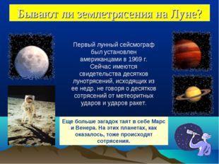 Бывают ли землетрясения на Луне? Первый лунный сейсмограф был установлен амер