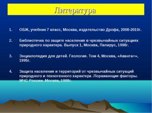 Литература ОБЖ, учебник 7 класс, Москва, издательство Дрофа, 2008-2010г. Библ