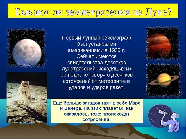 Бывают ли землетрясения на Луне? Первый лунный сейсмограф был установлен амер...