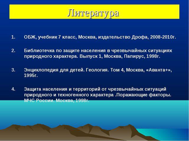 Литература ОБЖ, учебник 7 класс, Москва, издательство Дрофа, 2008-2010г. Библ...