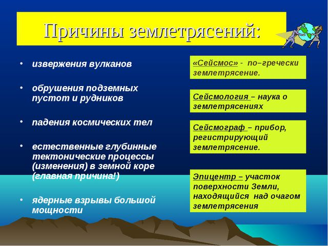Причины землетрясений: извержения вулканов обрушения подземных пустот и рудни...