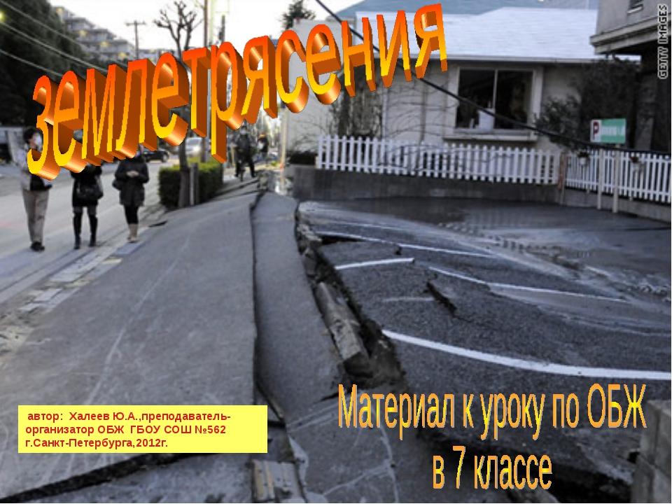 автор: Халеев Ю.А.,преподаватель-организатор ОБЖ ГБОУ СОШ №562 г.Санкт-Петер...