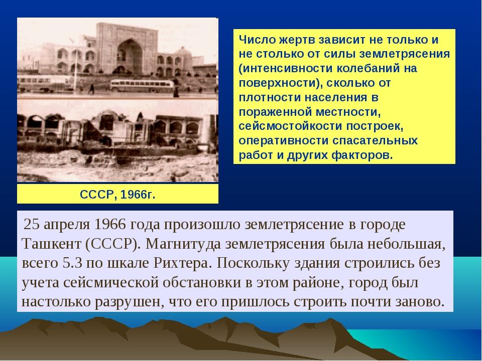 СССР, 1966г. 25 апреля 1966 года произошло землетрясение в городе Ташкент (СС...