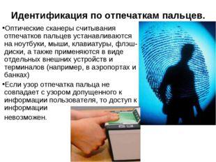 Идентификация по отпечаткам пальцев. Оптические сканеры считывания отпечатков