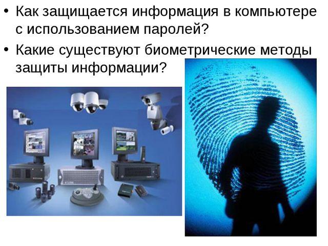 Как защищается информация в компьютере с использованием паролей? Какие сущест...