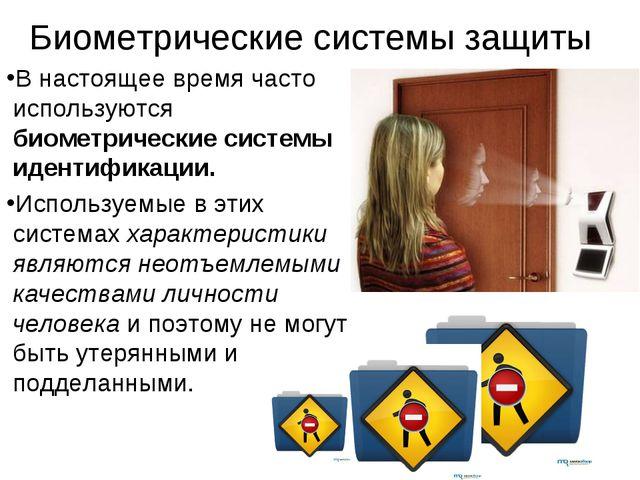 Биометрические системы защиты В настоящее время часто используются биометриче...