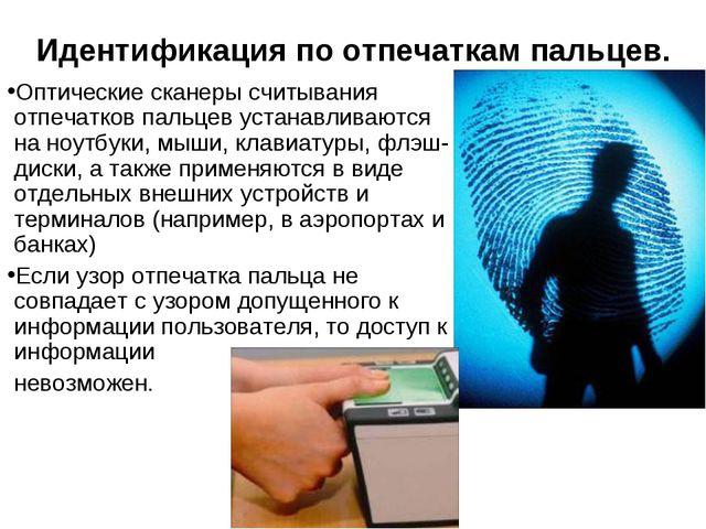 Идентификация по отпечаткам пальцев. Оптические сканеры считывания отпечатков...
