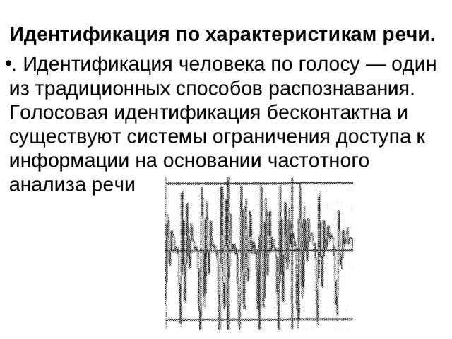 Идентификация по характеристикам речи. . Идентификация человека по голосу — о...