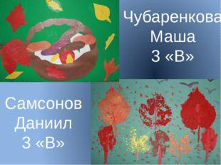 Чубаренкова Маша 3 «В» Самсонов Даниил 3 «В»