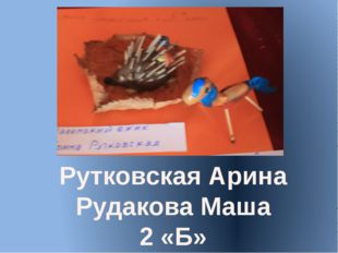 Рутковская Арина Рудакова Маша 2 «Б»