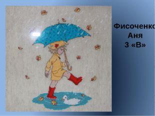 Фисоченко Аня 3 «В»